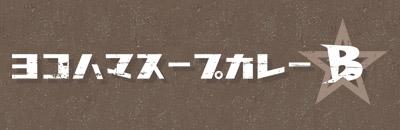 横浜スープカレーB