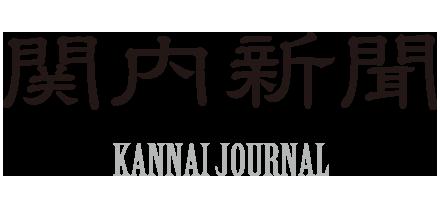 横浜関内に関する情報を発信するニュースサイト