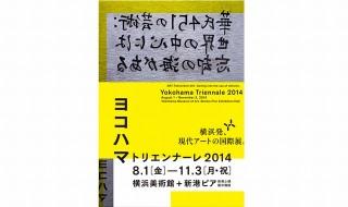 triennale_hyoshi