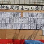 20140729_matsuri01_eye