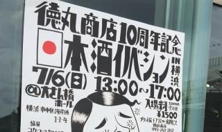 tokumaru_eye
