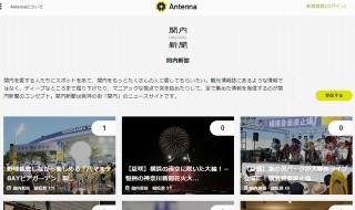 20140807_antennaeye