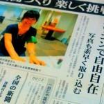 newspaper_eye