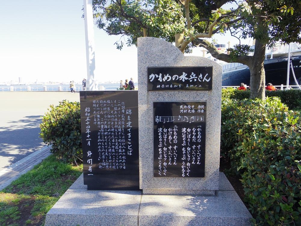山下公園の石碑