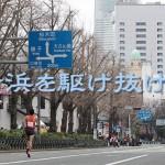 marathon2016_eye