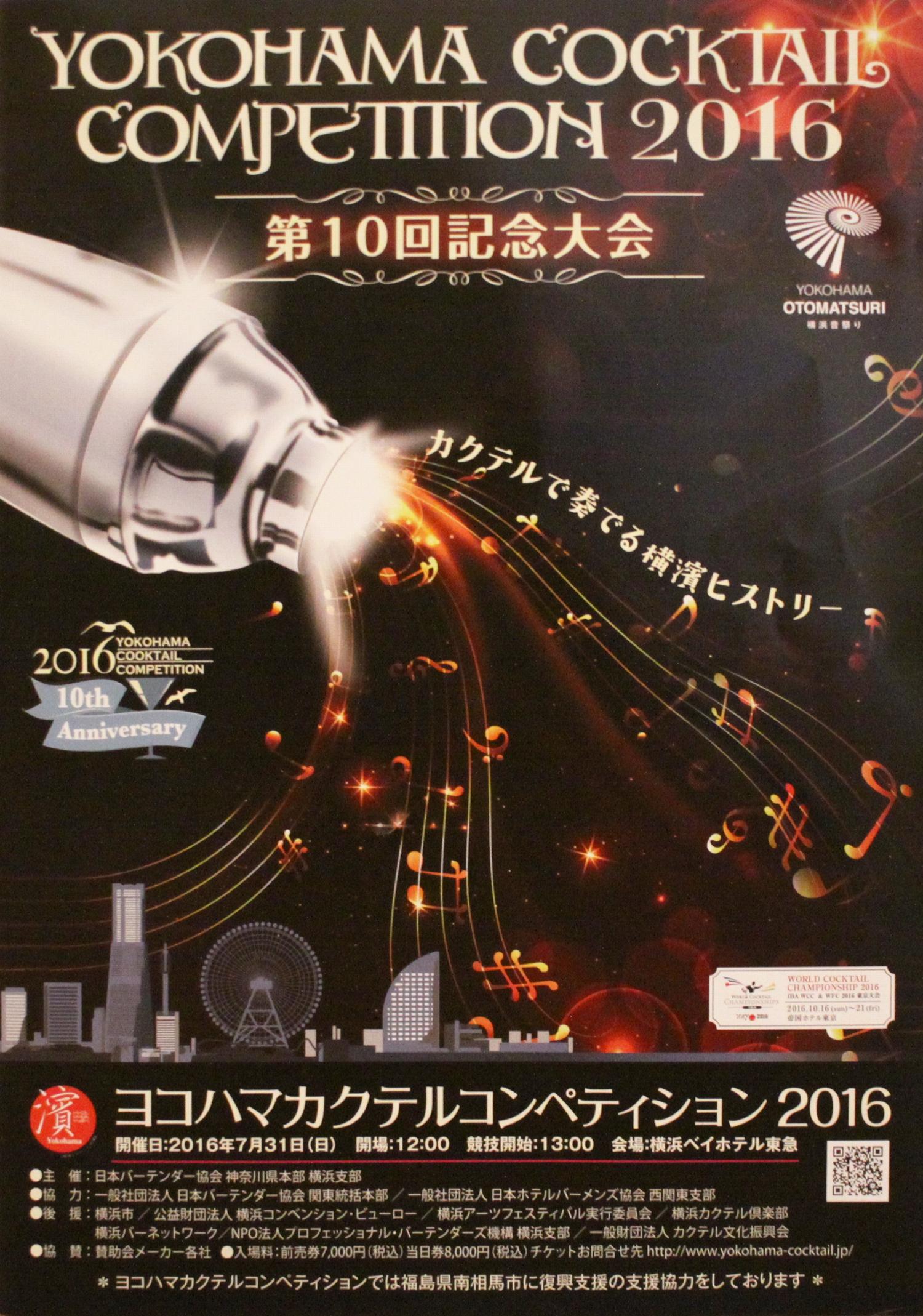 ヨコハマカクテルコンペティション2016 @ 横浜ベイホテル東急 | 横浜市 | 神奈川県 | 日本