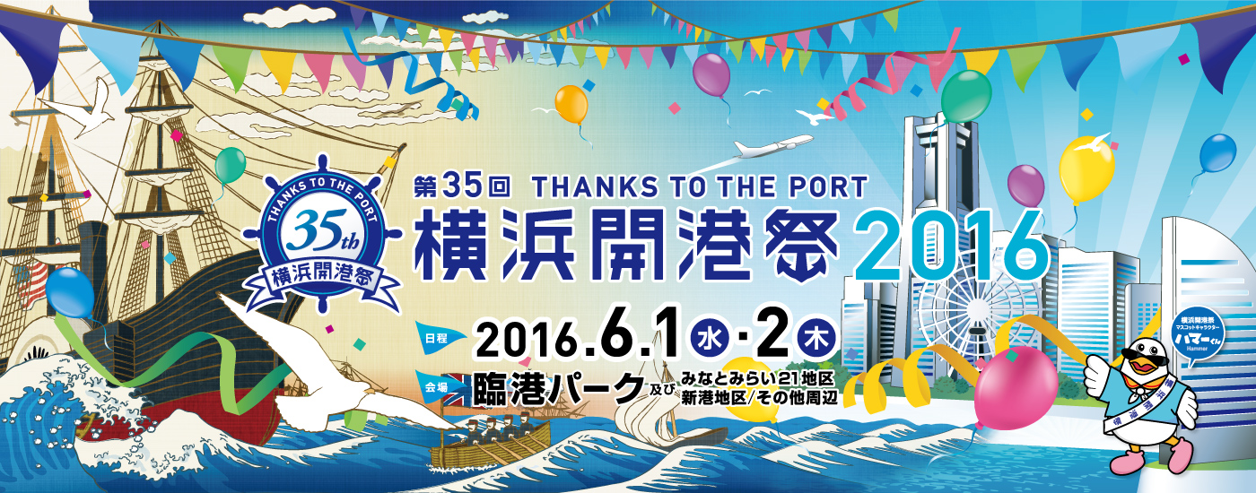 第35回横浜開港祭 @ 臨港パーク及びみなとみらい21地区、新港地区、その他周辺