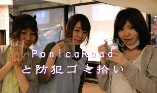 ponicaroad_eye