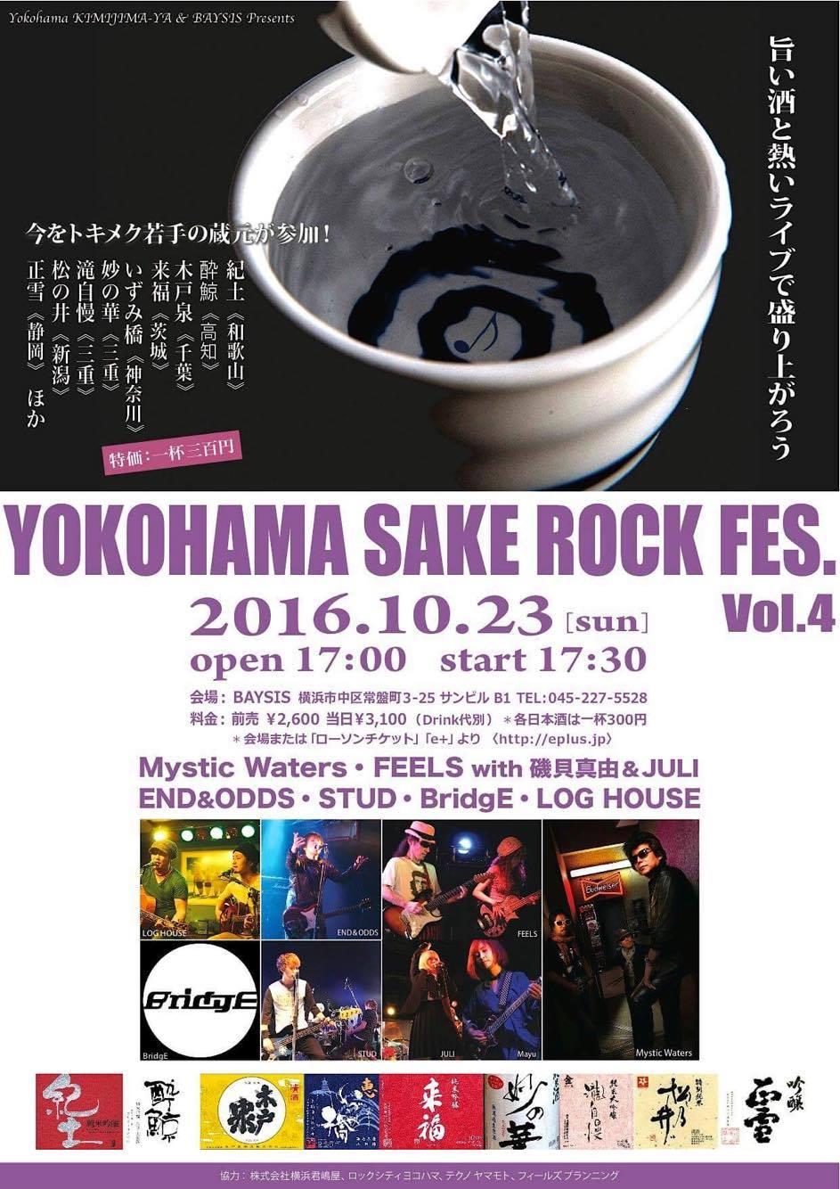 YOKOHAMA SAKE ROCK FES. Vol.4 @ BAYSIS | 横浜市 | 神奈川県 | 日本