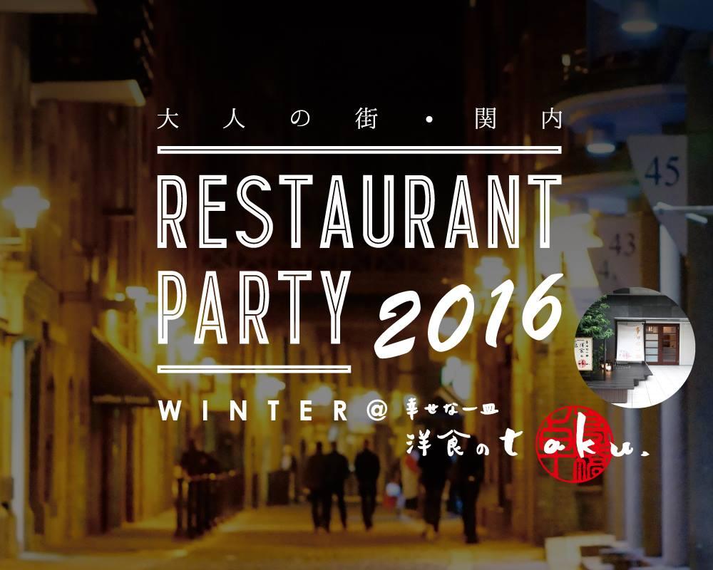 関内新聞 presents レストラン・パーティ 2016 Winter @ 洋食のtaku. | 横浜市 | 神奈川県 | 日本