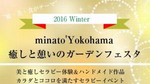 minato'Yokohama 癒しと憩いのガーデンフェスタ @ ラジオ日本クリエイト会議室A・B(三共横浜ビル3F) | 横浜市 | 神奈川県 | 日本