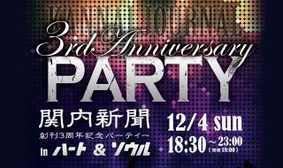 party_ec