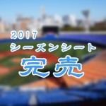 20161216baystars_eye