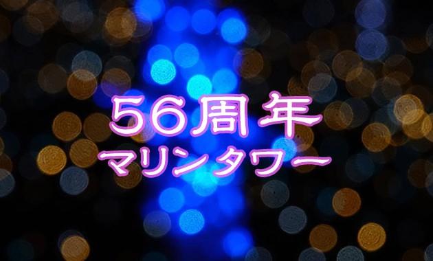56marinetower_eye