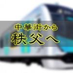 s-train_eye