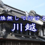 kawagoe_eye