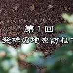 tetsudo_eye