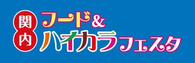 弁天通 ハイカラフェスタ