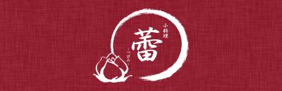 弁天通 小料理 蕾~つぼみ~
