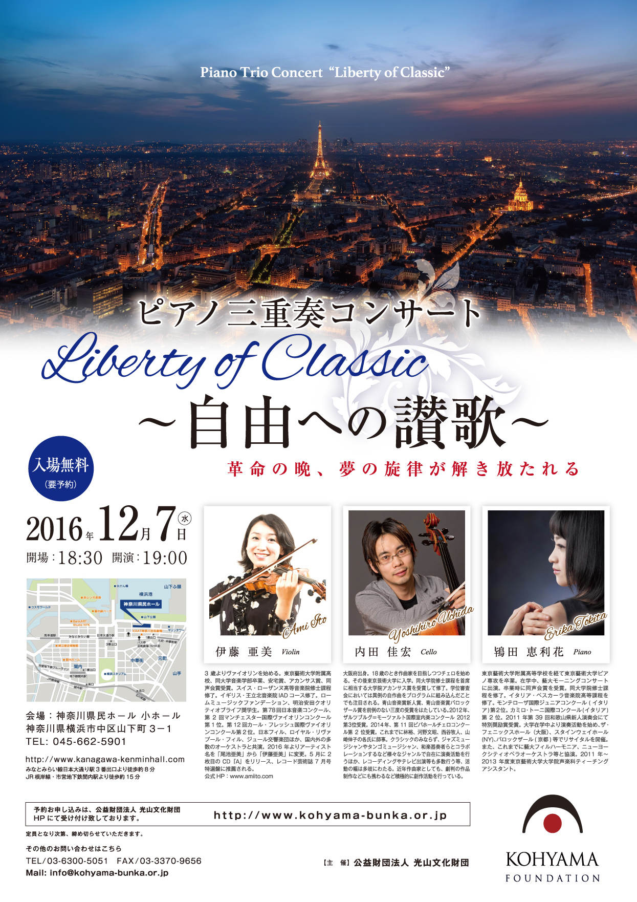Liberty of Classic ~自由への讃歌~