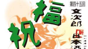 日本酒交流会 福祝の会@地酒や文次郎 @ 地酒や文次郎 | 横浜市 | 神奈川県 | 日本