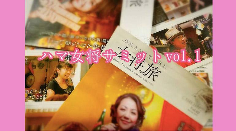 ハマ女将サミット Vol.1