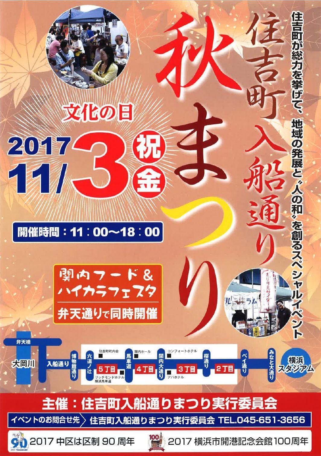 入船通り秋祭り2017