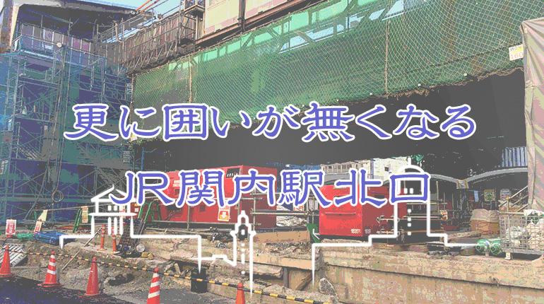 更に進むJR関内駅北口のリニューアル工事