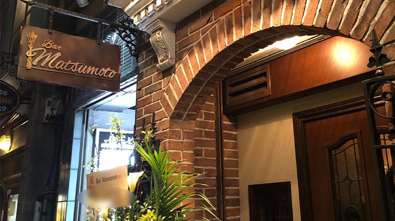 住吉町5丁目に新しく Bar Matsumoto がオープンしました