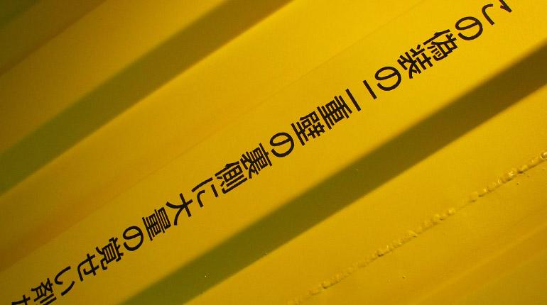 横浜税関「クイーンのひろば」リニューアル、体験型展示も