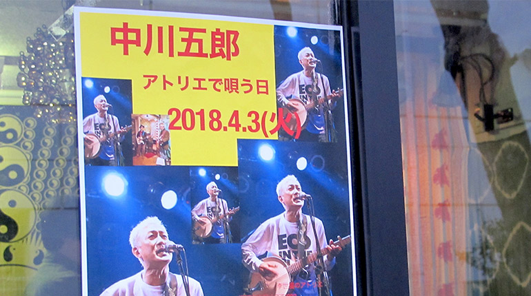 日本のフォークの先駆け、中川五郎が中華街でライブを開催
