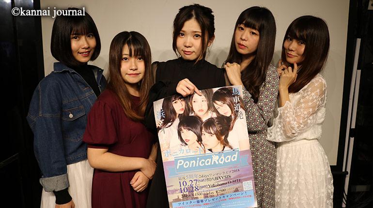 ポニカロード2daysワンマンライブに向け絶賛練習中!