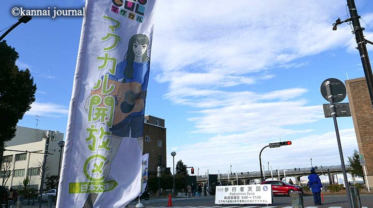 ホコ天でライブを満喫!! マグカル解放区 in 日本大通り