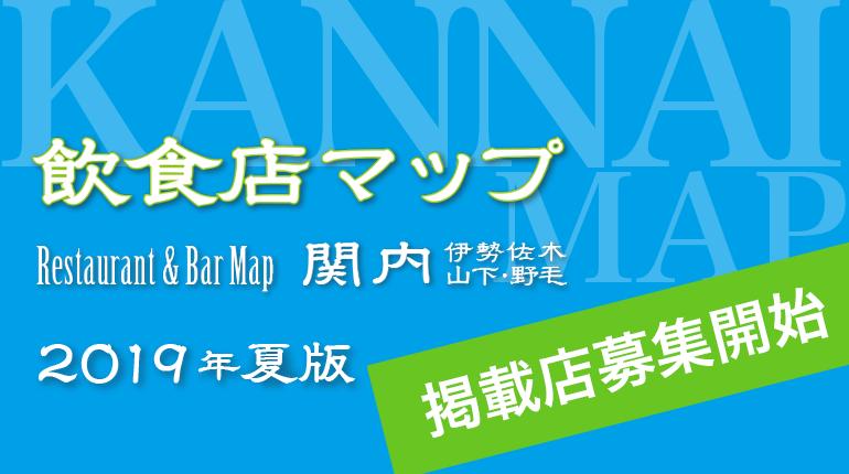 関内飲食店マップ2019年夏版の掲載店を募集開始しました