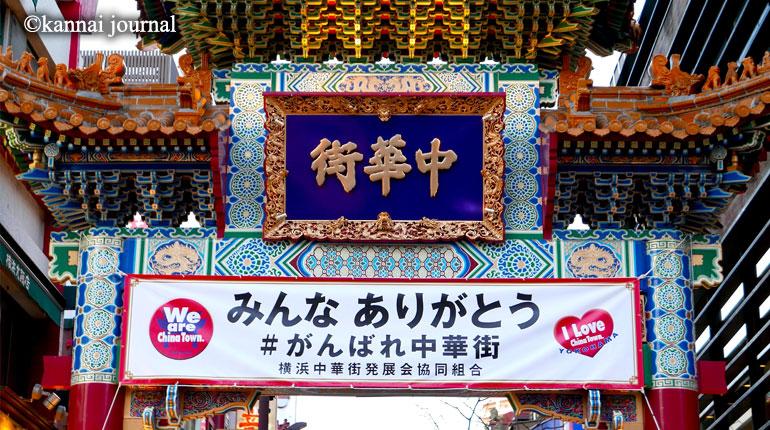 「みんなありがとう」中華街にメッセージ横断幕が