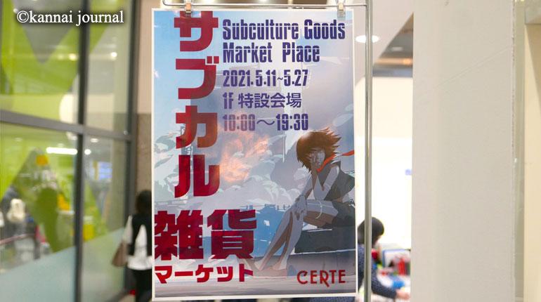 関内セルテで新イベント、サブカル雑貨マーケット開催
